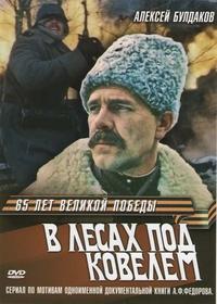 В лесах под Ковелем (1984)