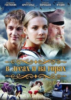 В лесах и на горах | сериал (2010)