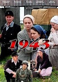1943 (2013)