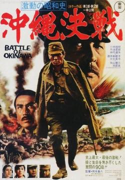 Битва за Окинаву(1971)