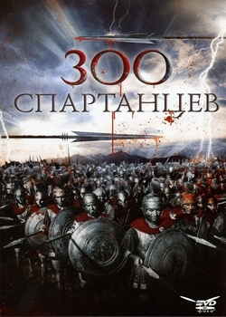 300 спартанцев / The 300 Spartans (1962)