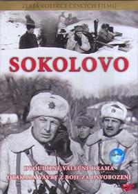 Соколово / Sokolovo