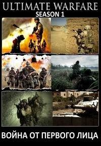 Война от первого лица / Ultimate Warfare (2012)