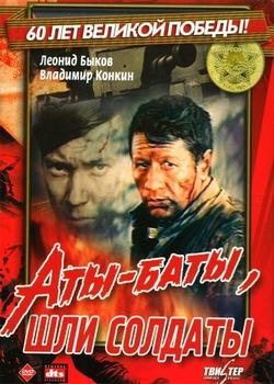 Аты-баты, шли солдаты (1976)