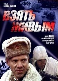 Взять живым (1982)