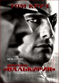 Операция Валькирия / Valkyrie (2008)