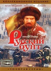 Русский бунт (1999)