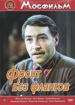 Фронт без флангов (1974)