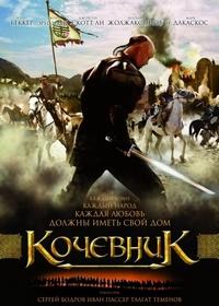 Кочевник / Nomad The Warrior (2005)