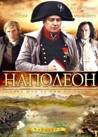 Наполеон / Napoleon (2002)