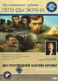 До последней капли крови / Do krwi ostatniej (1978)