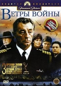 Ветры войны / Winds of the war