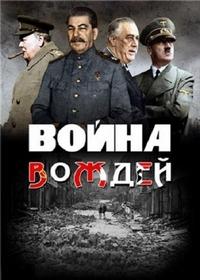 Война вождей: Рузвельт против Сталина. Июль 1944 - апрель 1945 / Warlords: Roosevelt v Stalin. July 1944 - April 1945