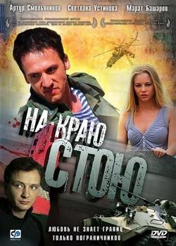 На краю стою (2008)