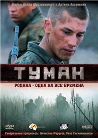 Туман (2010)