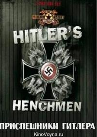 Приспешники Гитлера / Hitler's Henchmen
