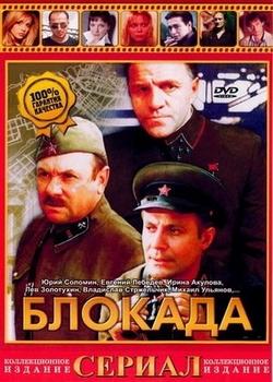 Блокада (1974)