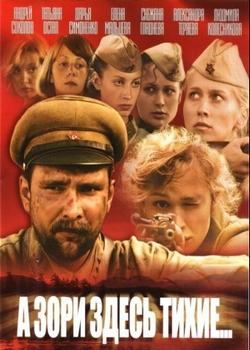 А зори здесь тихие (2005)