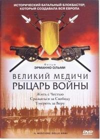 Великий Медичи: Рыцарь Войны / Il mestiere delle armi (2001)