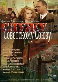 Служу Советскому Союзу (2012)