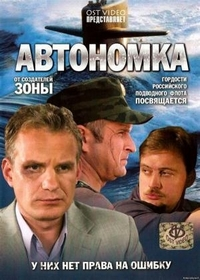 Автономка (2006)