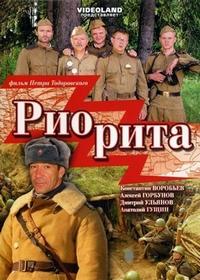 Риорита (2008)