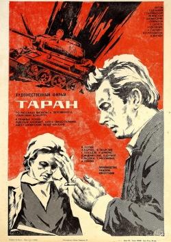 Таран (1982)