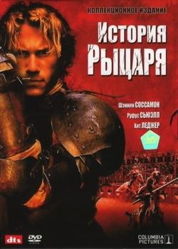 История рыцаря / A Knight's Tale (2001)