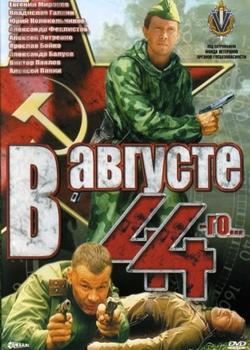 В августе 44-го (2001)
