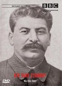 Загадки истории. Кто убил Сталина? / Timewatch:Who Killed Stalin?