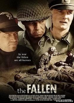 Павшие / The Fallen