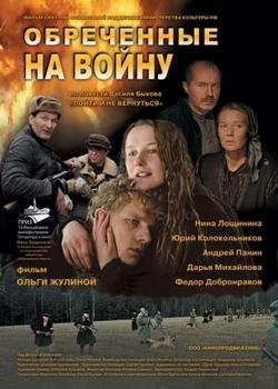 Обреченные на войну (2008)