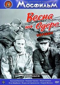Весна на Одере (1968)