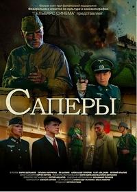Саперы (2003)