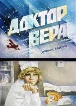 Доктор Вера
