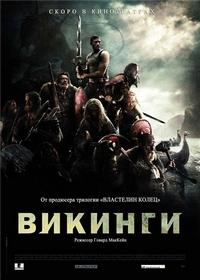Викинги против пришельцев (Outlander). 2008
