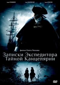 Записки экспедитора Тайной канцелярии (2010) Сезон 1