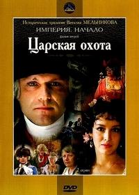 Царская охота (1991)
