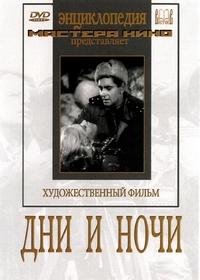 Дни и ночи (1945)