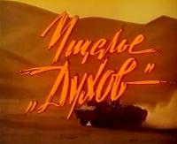 Ущелье духов (1991)