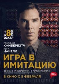 Игра в имитацию (2014)