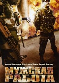 Мужская работа (2001)