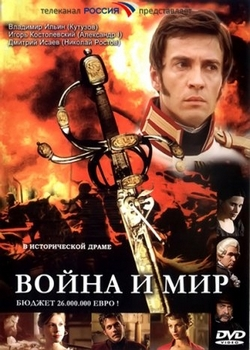Война и Мир / War and Peace (2007)