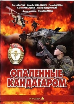 Опаленные Кандагаром (1989)