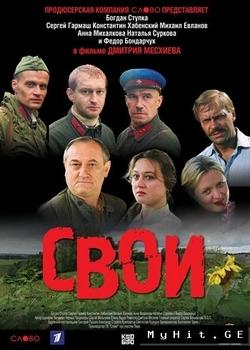 Свои (2004)
