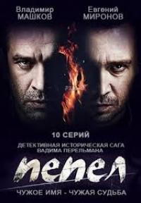 Пепел (2013)