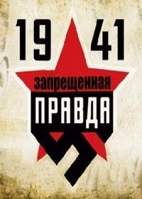 """""""1941"""" Запрещенная правда"""