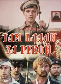 Там вдали, за рекой (1975)