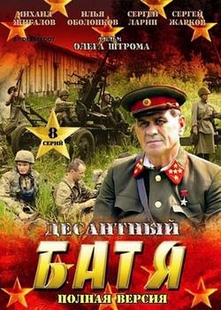 Десантный Батя (2009)