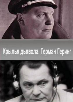 Крылья дьявола. Герман Геринг